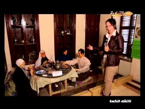 اكتشف النكهة مع شيماء الشريف في مدينة غازي عنتاب -- على شاشة التركية