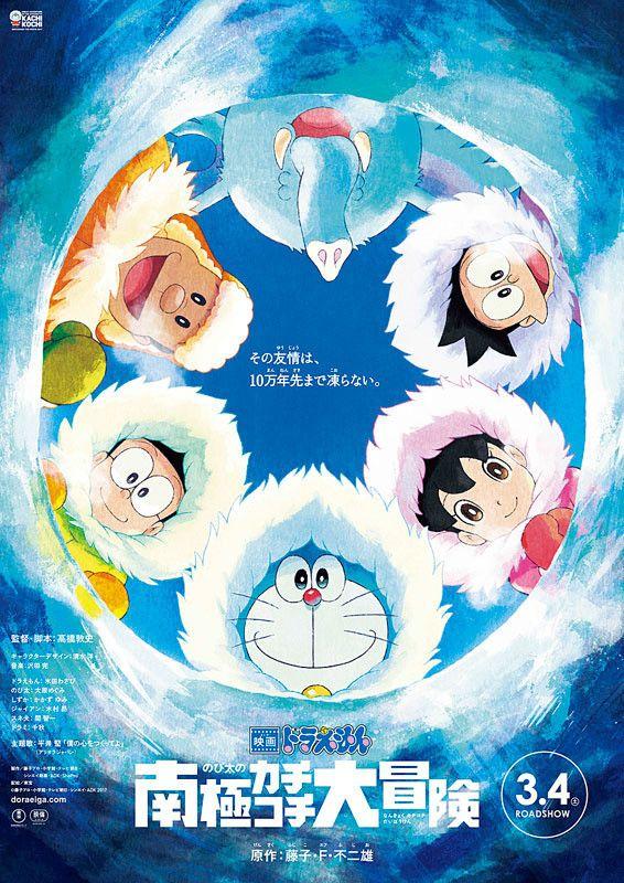 【悲報】ドラえもんの新映画、意識高すぎる : 暇人\(^o^)/速報 - ライブドアブログ