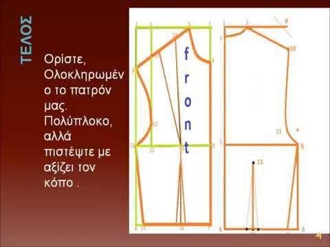 ΒΑΣΙΚΟ ΚΟΡΣΑΖ.wmv - YouTube