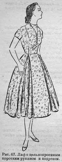 построение выкроек женской одежды