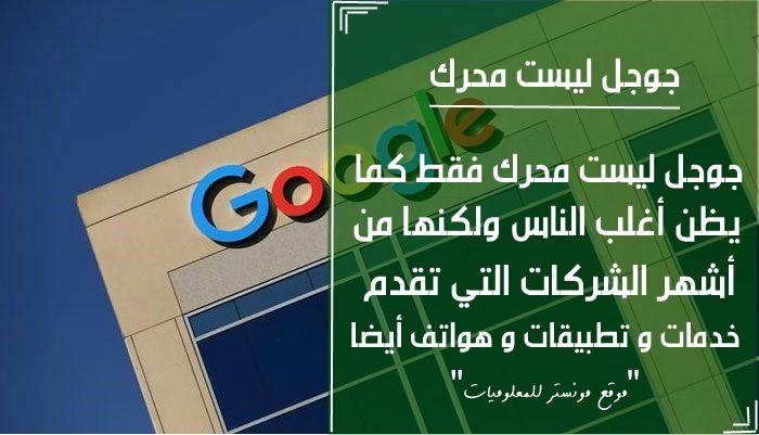 انفوجرافك شركة جوجل ليست محرك بحث فقط كما يظن اغلب الناس ولكنها من اشهر الشركات التي تقدم خدمات وتطبيقات وهواتف ايضا Highway Signs Google Signs