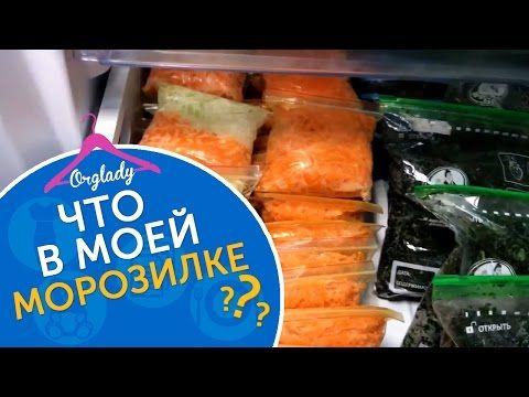 (13) Что в моей морозилке? Организация и хранение в морозильной камере. - YouTube