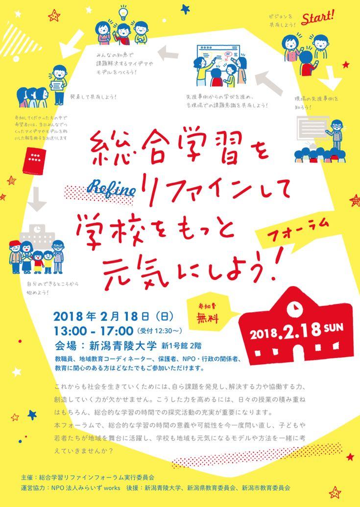 【イベント情報】2月18日開催!総合学習リファインフォーラム | みらいずworks