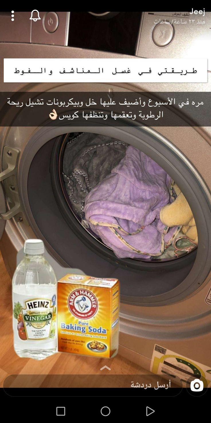 Pin By Fatima Tawfiq On تنظيف Cleaning Clothes Cleaning Hacks Diy Cleaning Products