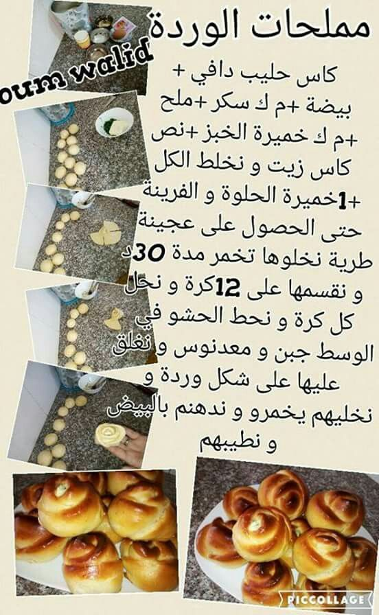 17 best images about oum walid on pinterest meringue for Algerian cuisine youtube