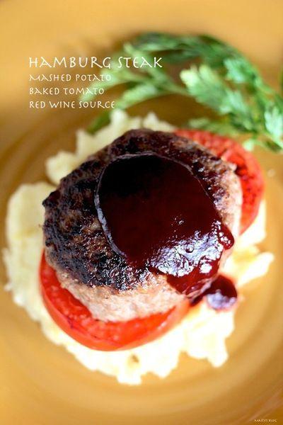 ハンバーグステーキ マッシュポテトと焼きトマト添え赤ワインソース