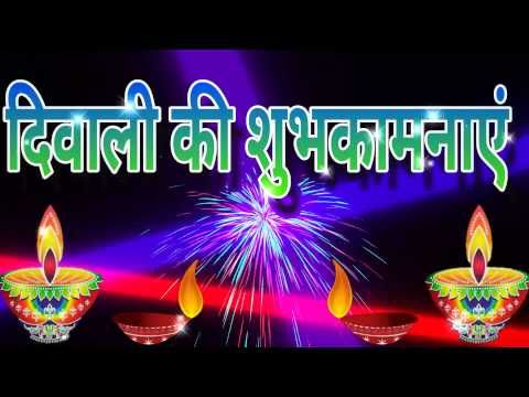 Happy Diwali 2016,Shubh Diwali in Hindi Font,Wishes,Whatsapp Video,Greetings,SMS,Animation,Fireworks - YouTube
