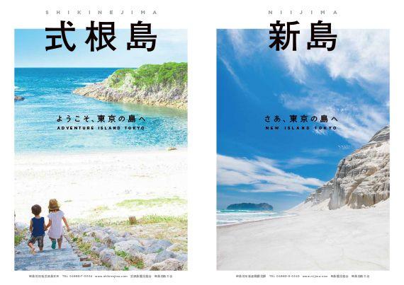 NEW新島・式根島観光パンフレットホームページ掲載について|観光情報|東京都新島村