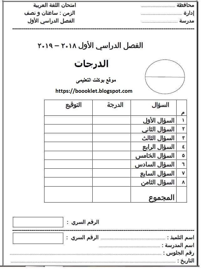 Pin On مذكرات اللغة العربية للمرحلة الابتدائية