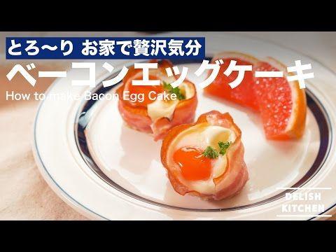 とろ〜り お家で贅沢気分!ベーコンエッグカップの作り方 | How to make Bacon Egg Cup - YouTube