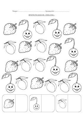 dreamskindergarten Το νηπιαγωγείο που ονειρεύομαι !: Φύλλα εργασίας για τα φρούτα και τα λαχανικά της άνοιξης