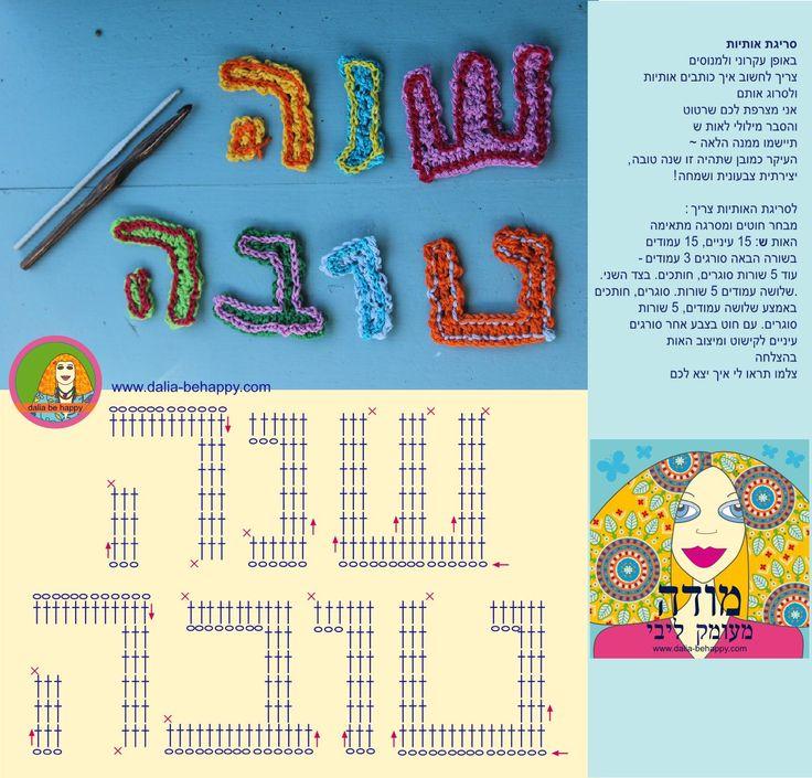 דליה קרישטל ברנובר מעצבת אופנה dalia-behappy,תיקים,אביזרים,אופנה,צעיפים,תמונות. , שנה טובה ומתוקה