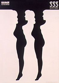 ♥ The 2nd Exhibition : Shigeo Fukuda Exhibition - 1986 (there are two ways to view. The black way with womans legs and butt and the white way with womans full form)