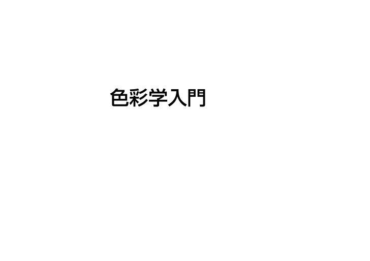 色彩学入門 by ueda247 via slideshare