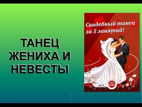 Современный танец жениха и невесты. Жених и невеста, танец. #свадебный танец #свадебный #танец #обучение #видеоуроки #свадьба #молодожены