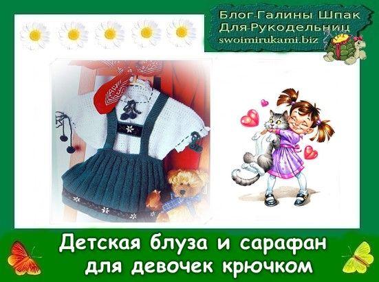 Детская блуза и сарафан для девочек крючком