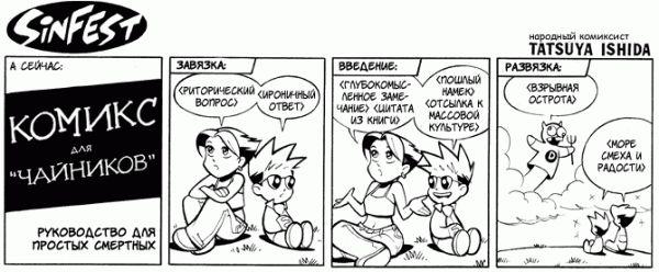 Народный комиксист Tatsuya Ishida