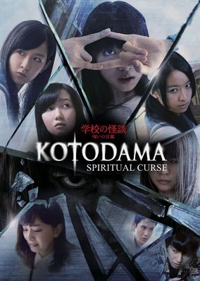 Gakkou no kaidan: Noroi no kotodama - After learning about a deadly, long-ago gas accident at their high school, four girls begin to experience strange and terrifying phenomena.