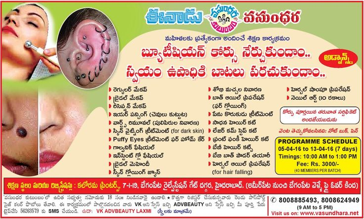 Learn Beautician Course through Vasundhara Kutumbam - Hyderabad  Program date and Timings: 05-04-2016 to 13-04-16, 10:00 AM to 01:00 PM  For Details:  Call - 8008885493,8008624949(9 AM to 5 PM) Visit- www.vasundhara.net  #vkevents #BeauticianCourse  #LearandEarn #SelfEmployment #EmpoweringWomen #vasundharakutumbam