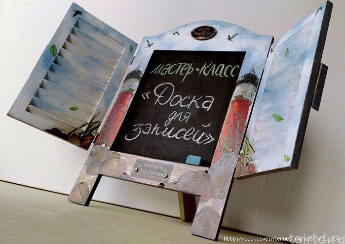• акриловая краска   Чёрный (3 столовые ложки без горки);   • акриловый матовый лак (1 столовая ложка);   • затирка для трещин в кафельной плитке, или цемент, или шпатлевка (1 столовая ложка без горки).   • вода (1 столовая ложка), ёмкость для смешивания краски и инструменты для перемешивания и дальнейшего нанесения грифельной краски. message_board_46 (700x494, 251Kb)