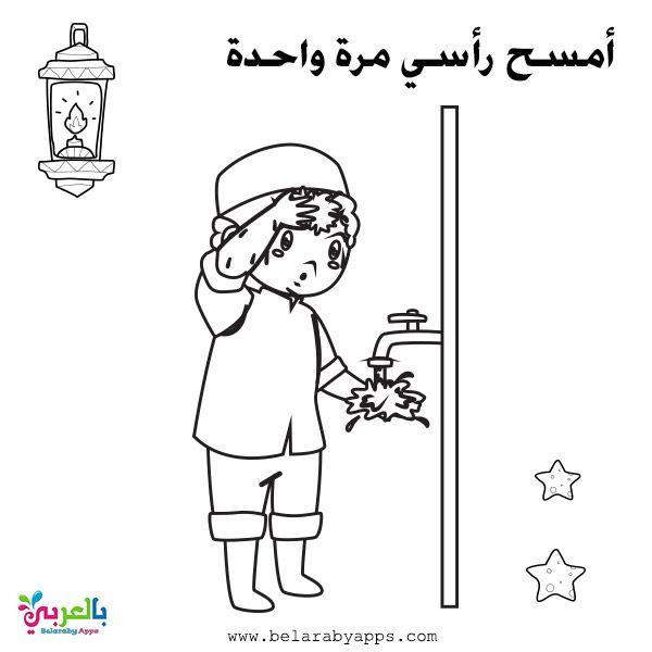أوراق عمل تلوين الوضوء للأطفال بطاقات خطوات الوضوء للتلوين بالعربي نتعلم Islamic Kids Activities Muslim Kids Activities Printables Kids