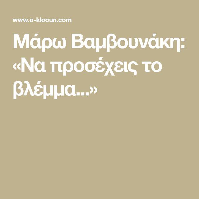 Μάρω Βαμβουνάκη: «Να προσέχεις το βλέμμα...»