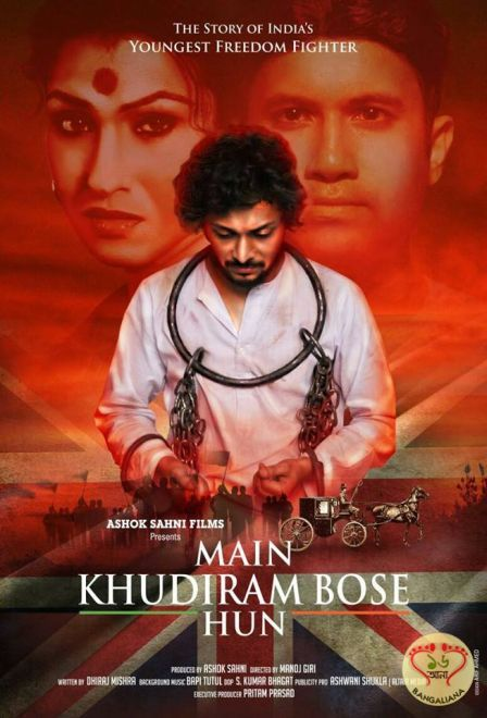 Main Khudiram Bose Hun is an upcoming Bollywood biopic about the revolutionary leader Khudiram Bose from West Bengal.
