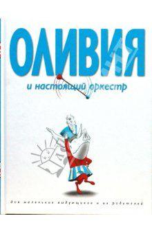 """Книга """"Оливия и настоящий оркестр"""" - Ян Фалконер."""