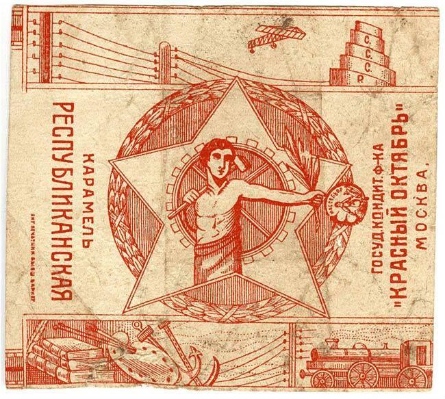 Пропагандистские обертки конфет.  Советская ранняя пропаганда была тотальной и очень осмысленной. Советское агитационное искусство - это вообще феномен. Вот еще одно проявление этого невероятного движения-океана.