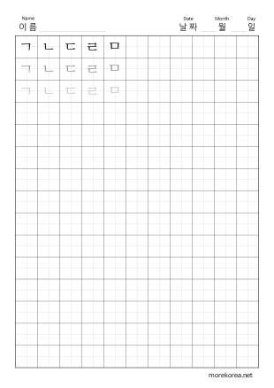 Korean Hangul Writing Practice Worksheet