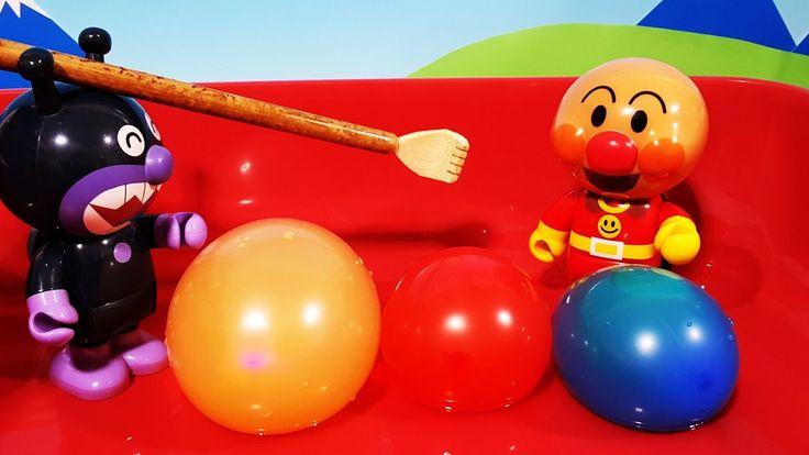 アンパンマンおもちゃアニメ❤水遊び!バイキンマンと水玉風船! Anpanman anime toys