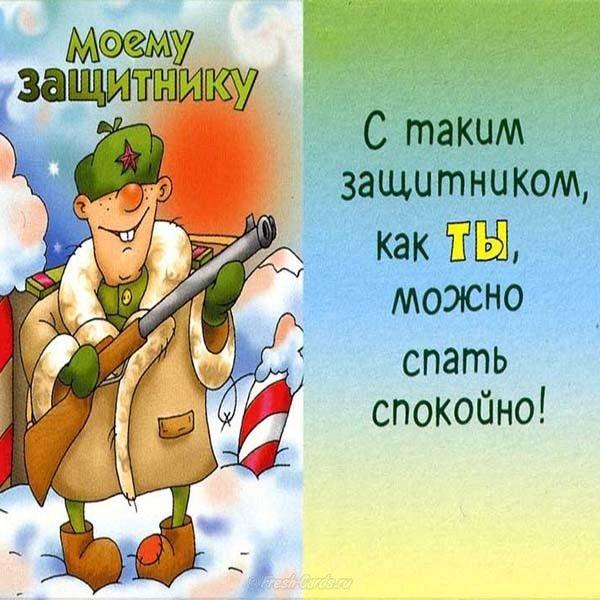 Для любимой, открытка с 23 февраля любимый мужчина