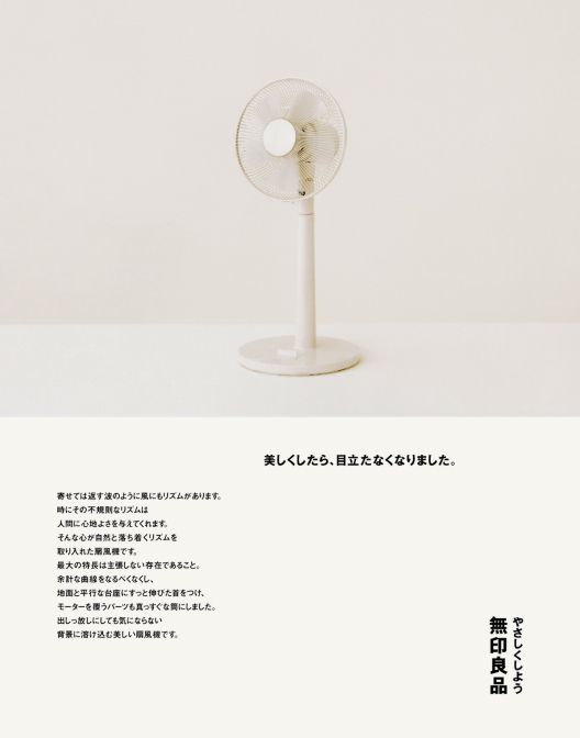 MUJI | WORKS | Nippon Design Center