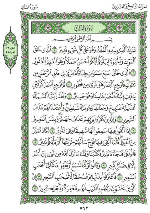 Surah Al Mulk Chapter 67 From Quran Arabic English Translation Quran Arabic Quran Quran Surah