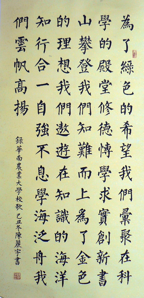 Best images about alphabet chinesse symbols on