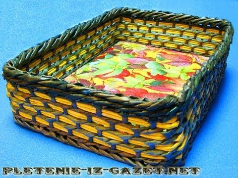 ▬► Плетение из газет прямоугольного дна корзины - YouTube