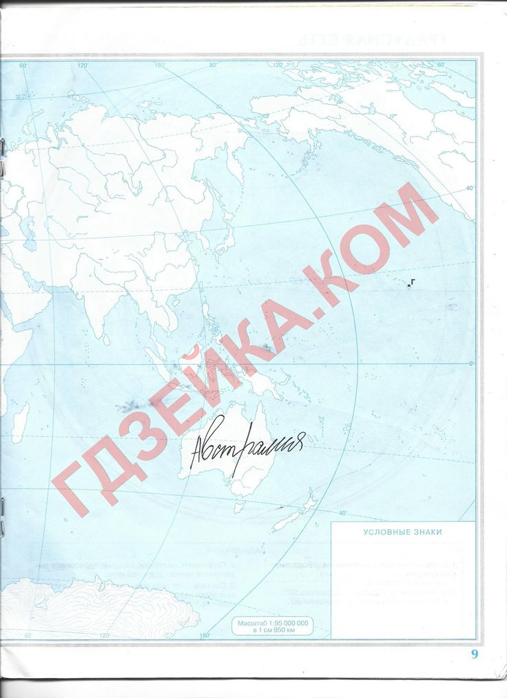 Решенные контурные карты по географии 5 класс Издательство Дик' и 'Дрофа' (2015 год)   ГДЗ и решебники: готовые домашние задания для 3-11 класса от BO-TAN.COM