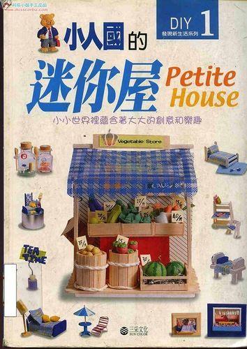 Miniature of Petite House