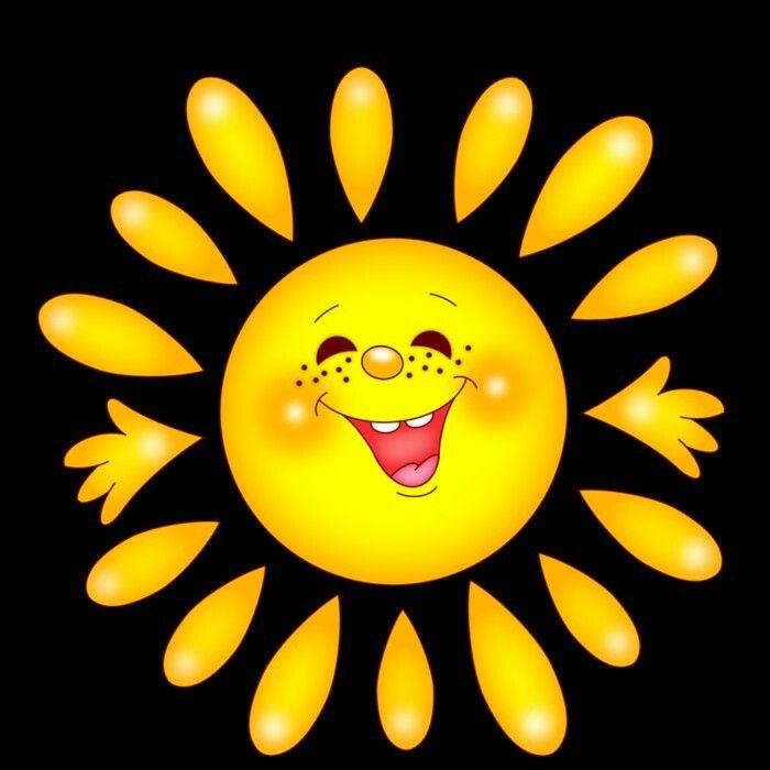 Е-майл, картинка солнышка веселого для детей