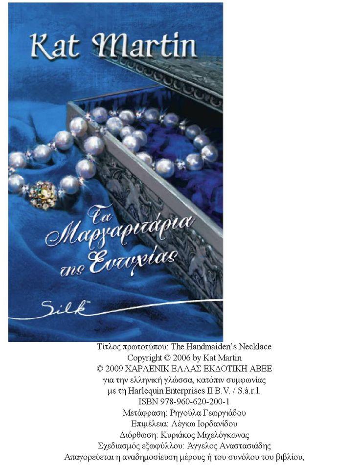 Τα μαργαριτάρια της ευτυχίας kat martin  greek