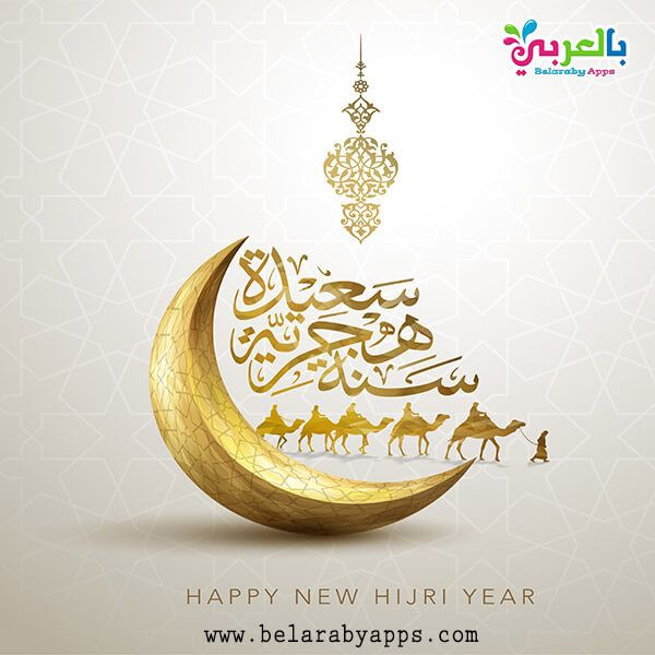 Islamic New Year 1442 Hijri Images Greeting Cards Belarabyapps Islamic New Year Islamic New Year Wishes Happy Islamic New Year