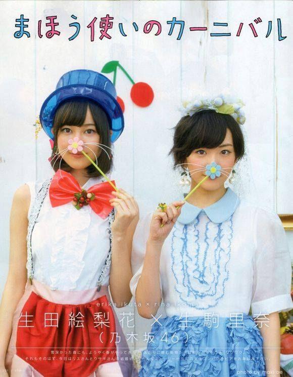 atmamoedin:  Ikuta Erika & Ikoma Rina UTB 2015