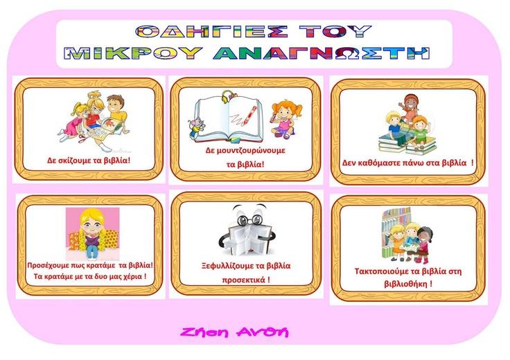 dreamskindergarten Το νηπιαγωγείο που ονειρεύομαι !: Οι οδηγίες του μικρού αναγνώστη