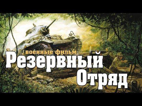 новый военный фильм Резервный Отряд 2016 Военные фильмы 1941 45 фильмы о войне - YouTube