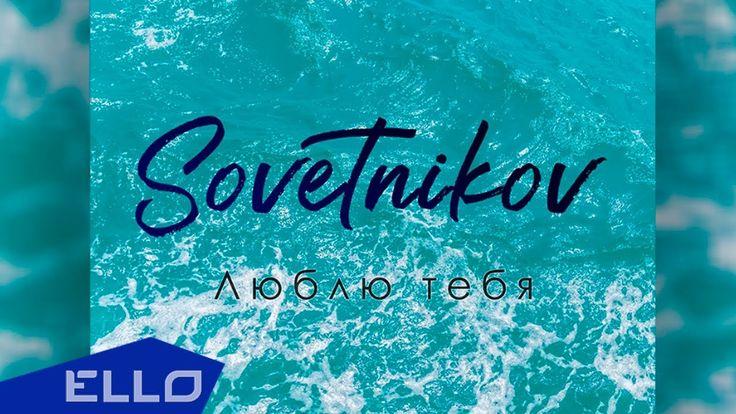 SOVETNIKOV - Люблю тебя / Премьера песни http://www.yourussian.ru/183929/sovetnikov-люблю-тебя-премьера-песни/