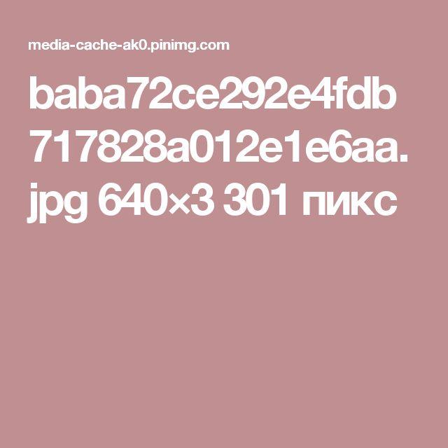 baba72ce292e4fdb717828a012e1e6aa.jpg 640×3301 пикс