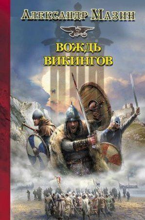 Историческая фантастика. Эпоха Империй - Серия - 26 книг (2010-2016) FB2