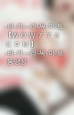 """Read """"바카라싸이트 【W O W 7 7 8 C ㅇ M 】 바카라싸이트  동영상 - 바카라싸이트 【W O W 7 7 8 C ㅇ M 】 바카라싸이트  동영상"""" #wattpad #공상-과학"""