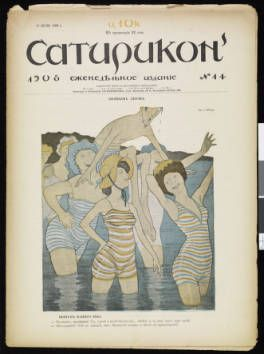 Satirikon, vol. 1, no. 14, July 12, 1908 :: Russian Satirical Journals Collection