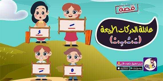 قصص اطفال مصورة قصص عربية هادفة للاطفال تطبيق حكايات بالعربي Activities For Kids Activities Family Guy